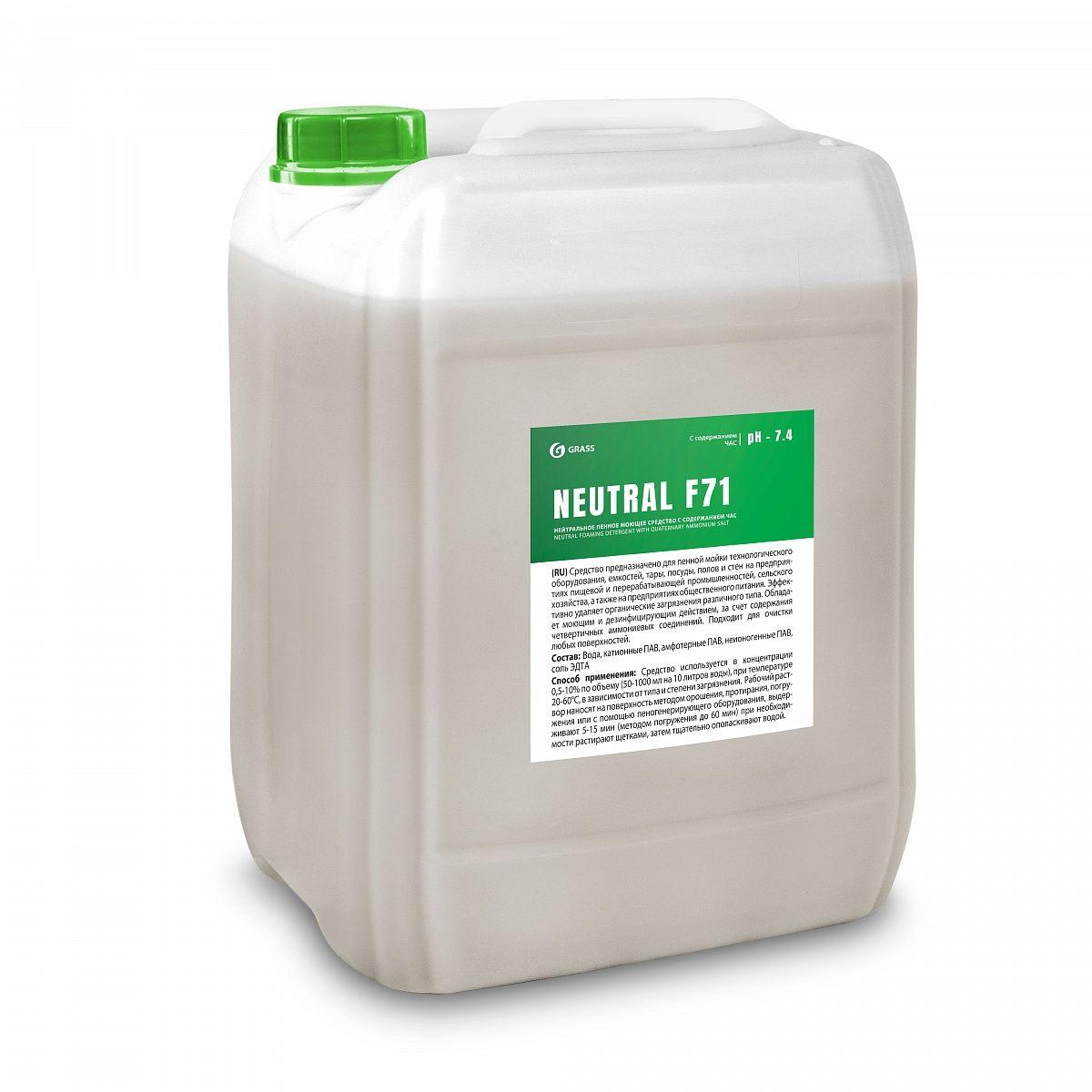 Нейтральное пенное моющее средство с содержанием ЧАС NEUTRAL F71 (канистра 19 л)