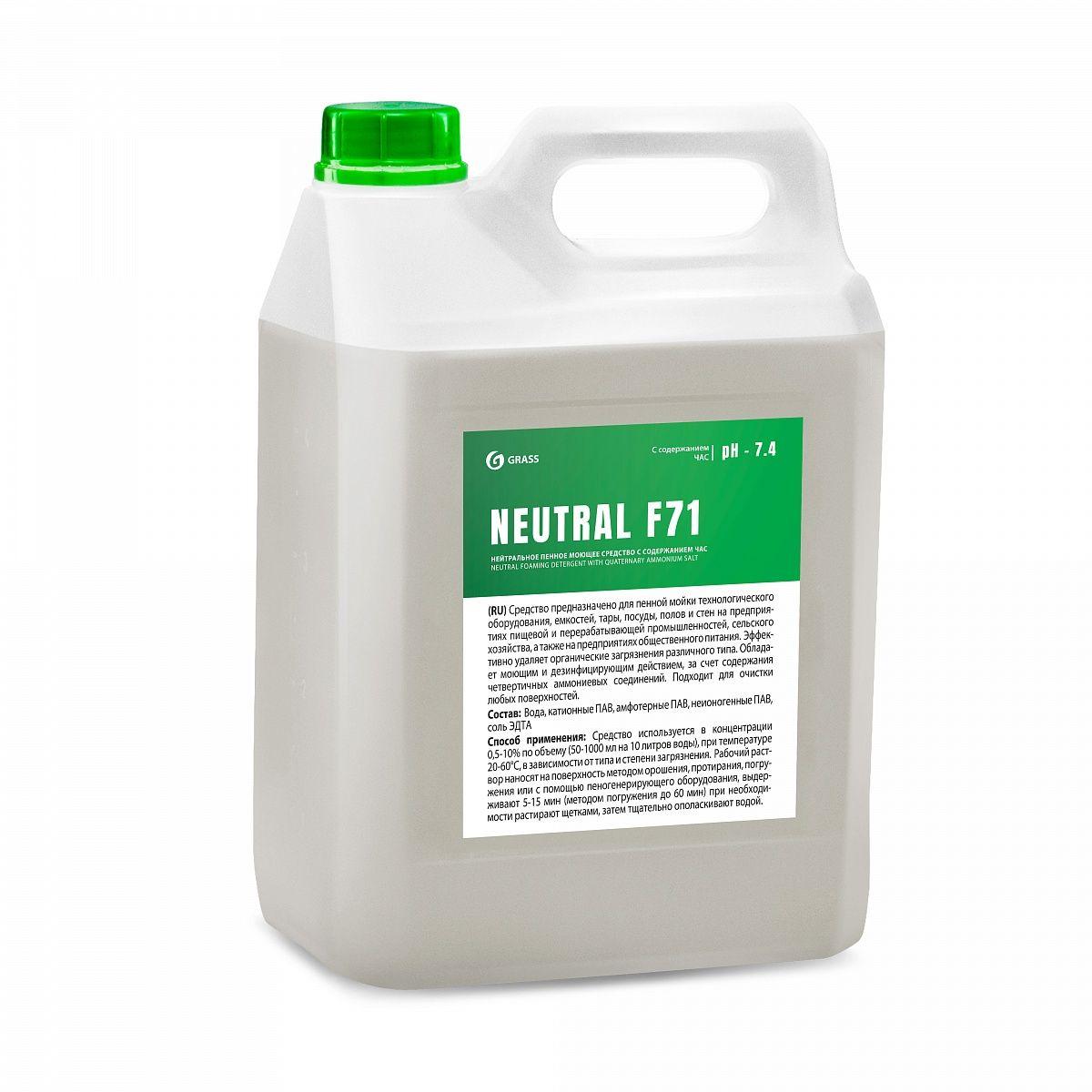 Нейтральное пенное моющее средство с содержанием ЧАС NEUTRAL F71 (канистра 5л)